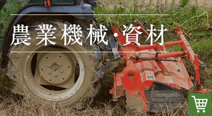 農業機械・資材