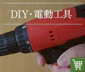DIY・電動工具