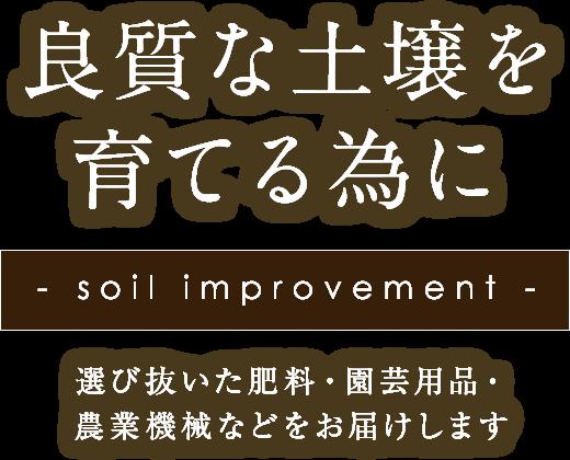 良質な土壌を育てるために- soil improvement -選び抜いた肥料・園芸用品・農業機械などをお届けします